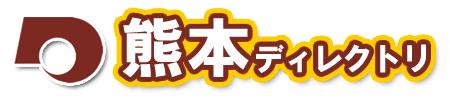 熊本ディレクトリ